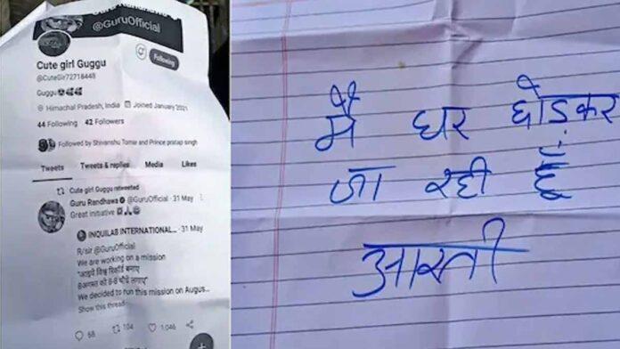 Missing girl found 15 days before marriage Hamirpur Himachal Pradesh
